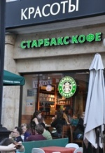 Starbucks in St. Petersburg
