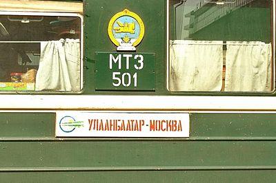 Mongolian train