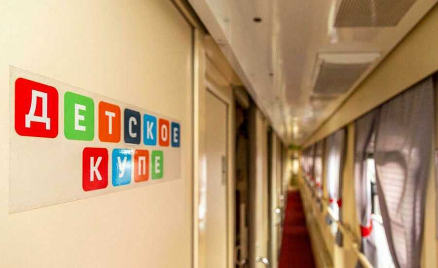 Russian Railways service tests compartments for children