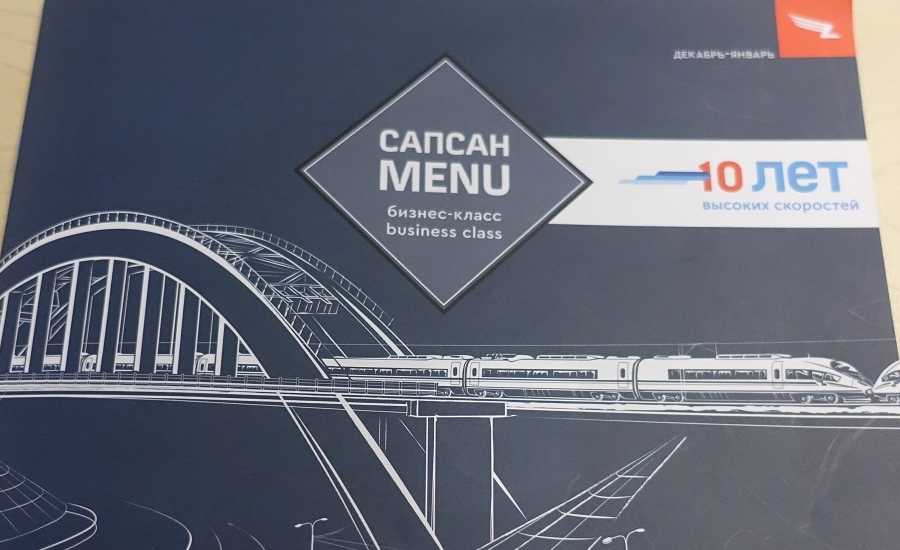 Meals on the Sapsan Train in 2020